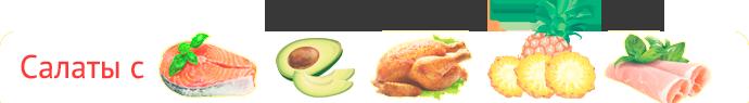 меню новогодних салатов по ингредиентам
