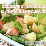 Салат с лососем и свежим помело