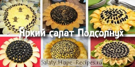 салат подсолнух с чипсами грибами кукурузой рецепт