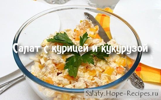 рецепты салатов с курицей березка