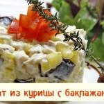 Салат из курицы с баклажанами