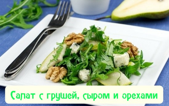 Салат с грушей сыром и орешками