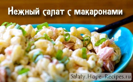 Салат с макаронами Нежный