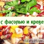 Салат из фасоли с креветками