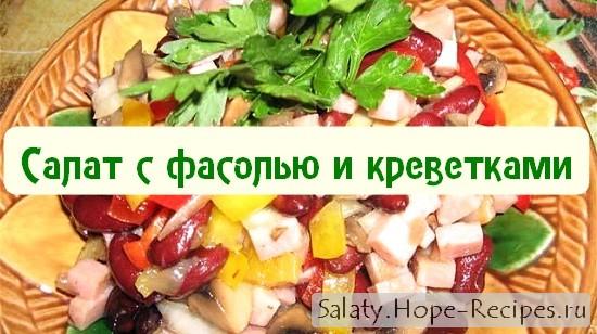 рецепты салатов из красной рыбы с креветками