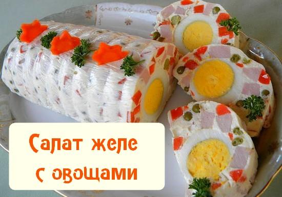 Праздничный салат желе