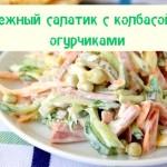 Салат с колбасой и огурчиками