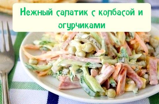 рецепты салатов с фото с колбасой и солеными огурцами