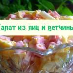 Салат с яйцами и колбасой