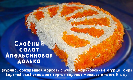 Апельсиновая долька - салат с курицей и маринованными огурчиками