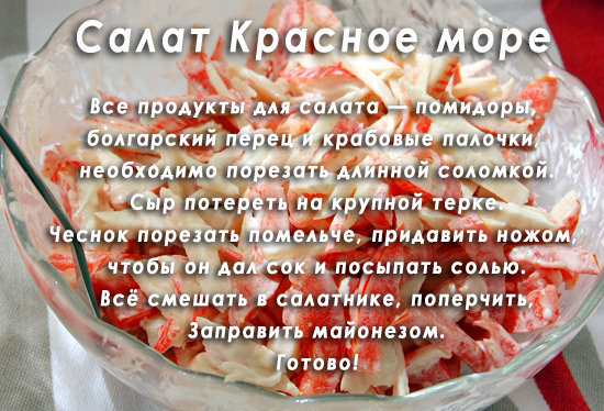 Вкусный салат с крабовыми палочками и помидорами