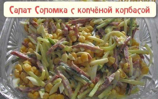 рецепт салата копченая соломка