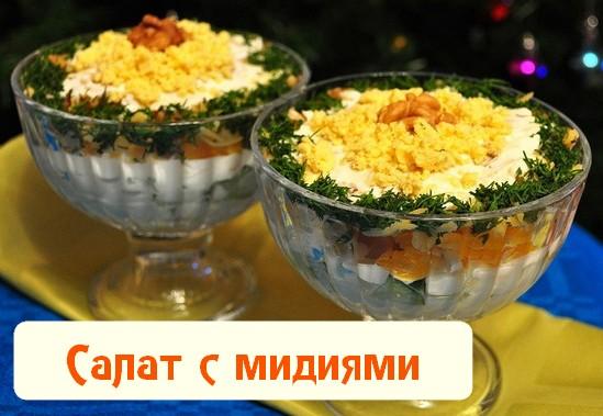 Салат из мидий в креманке
