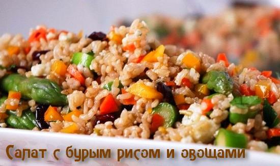 Салат с коричневым рисом и овощами