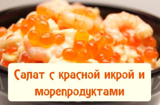 Салат с красной икрой и морепродуктами