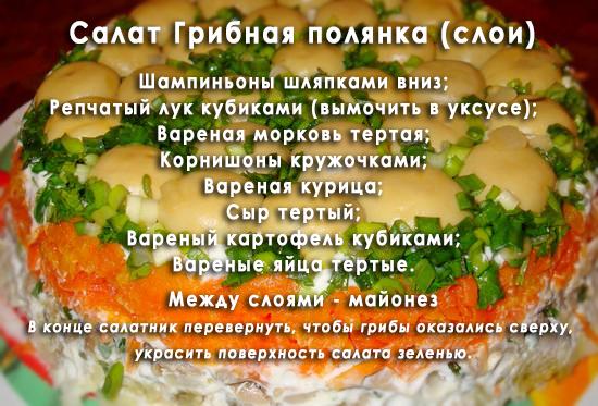 Слоеный салат Грибная полянка с шампиньонами