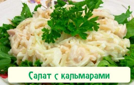 салат с курицей рецепт очень вкусно
