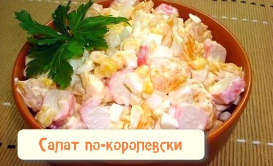 салат по королевски с крабовыми палочками рецепт с фото