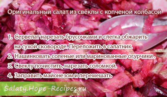 рецепты легких салатов со свеклой