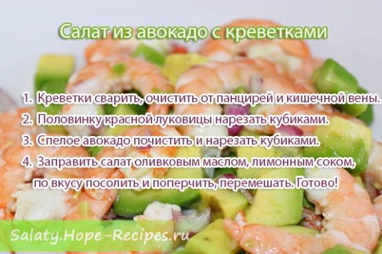Простой салат из авокадо с креветками