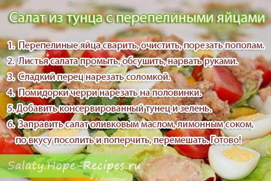 Вкусный салат с тунцом и перепелиными яйцами