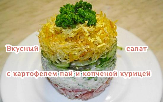 Салат из картофеля пай с копченой курицей