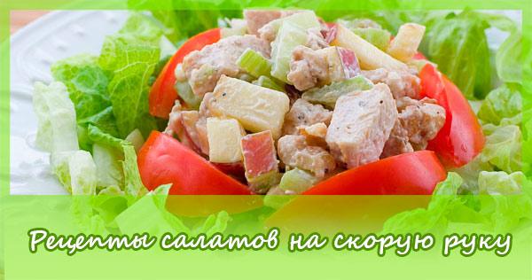 рецепты салатов на скорую руку из крабовый палочек