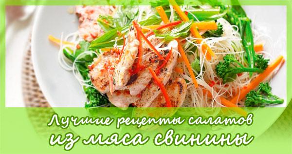рецепты китайская салатов из мяса