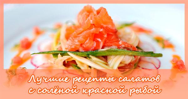 Салат с соленой красной рыбой