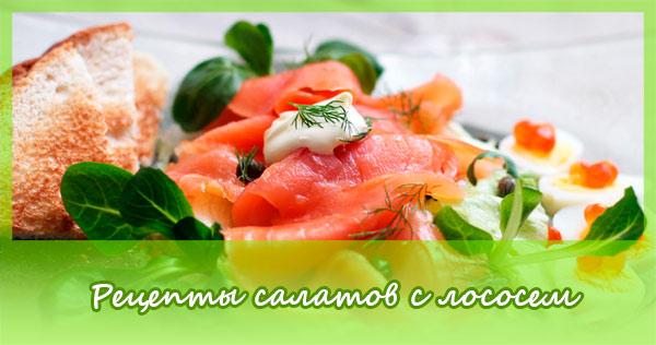 Рецепты салатов с лососем