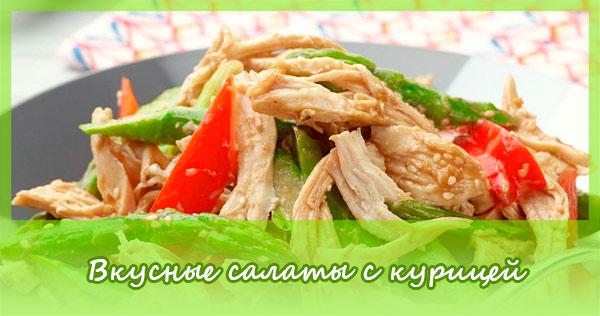 Рецепты вкусных салатов с курицей