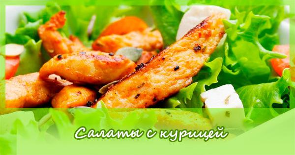 рецепты вкусных салатов из консервированных шампиньонов