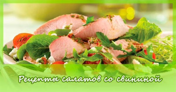 Салаты со свининой