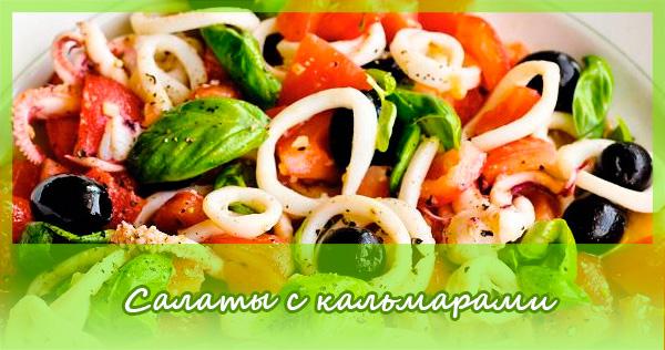 Вкусные салаты с кальмарами
