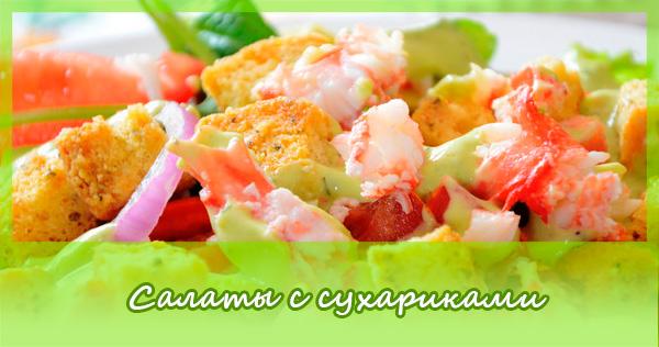 Вкусные салаты с сухариками