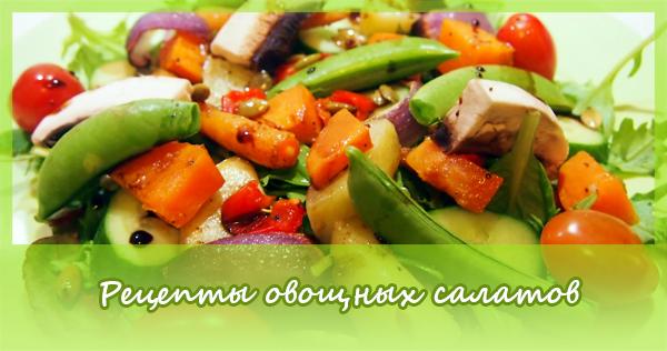 Салаты овощные