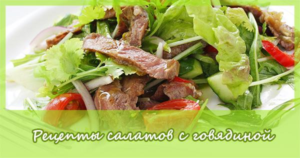 Салат теплый с говядиной рецепт с фото