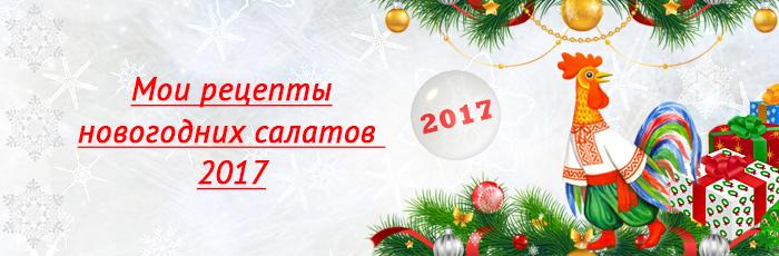праздничные салаты на Новый год 2017 с фото