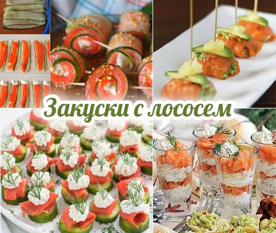 Холодные закуски с красной рыбой