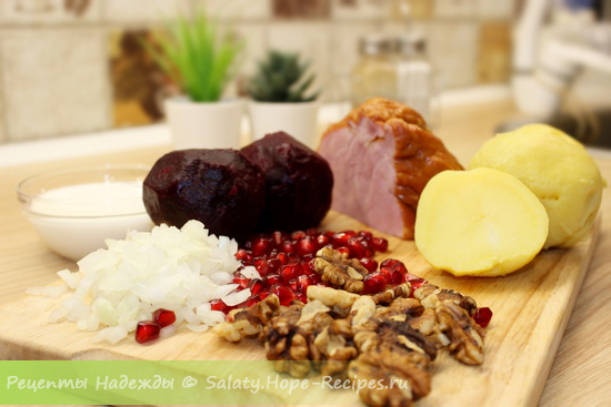 Что входит в салат Гранатовый браслет